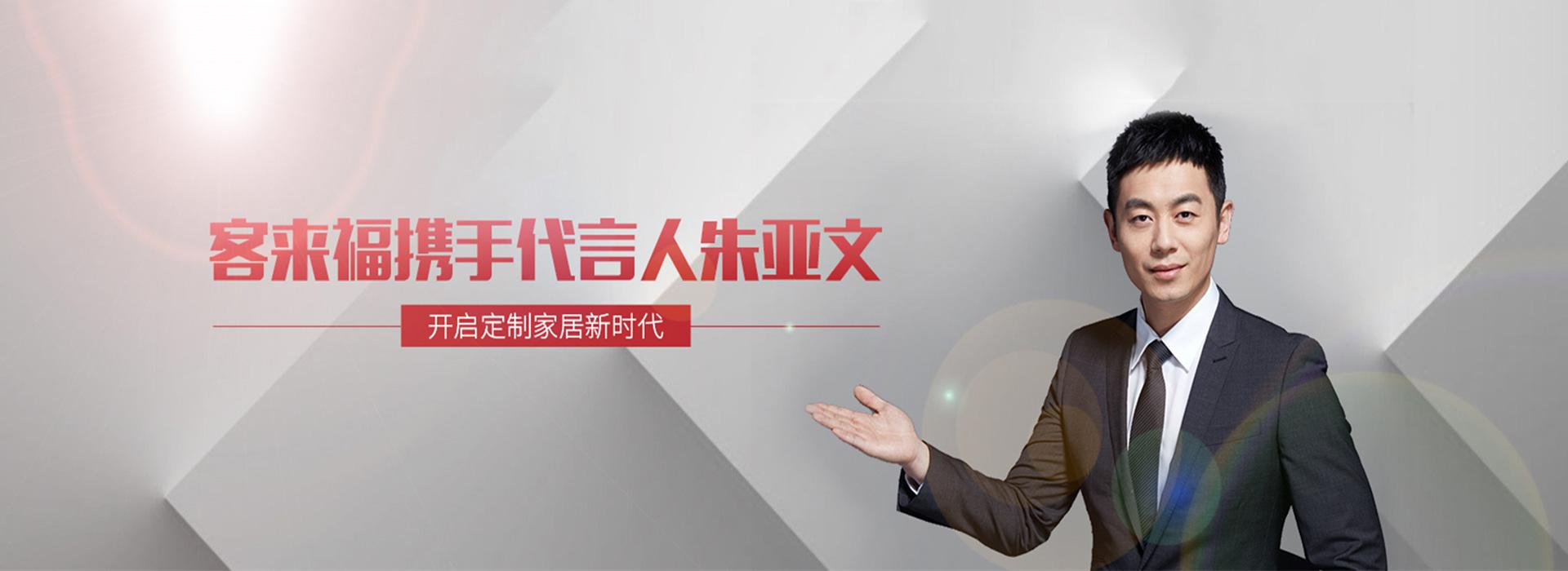 客来福家居股份有限公司-banner1